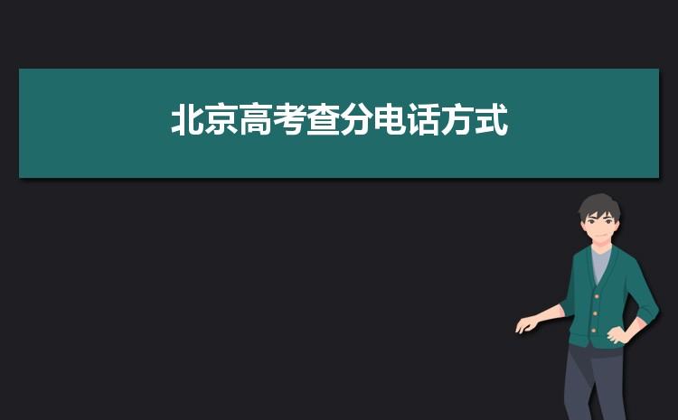 2021年北京高考查分电话方式和网址成绩查询入口
