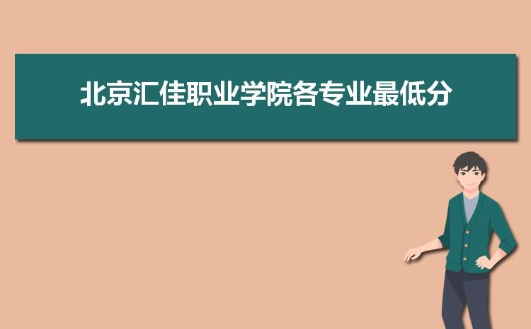 2021年北京汇佳职业学院高考各专业最低分和录取位次排名