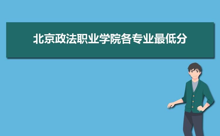2021年北京政法职业学院高考各专业最低分和录取位次排名