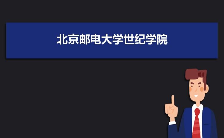 2021年北京邮电大学世纪学院高考各专业最低分和录取位次排名