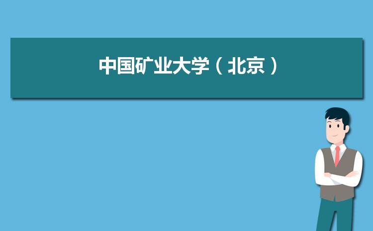 2021年中国矿业大学(北京)高考各专业最低分和录取位次排名