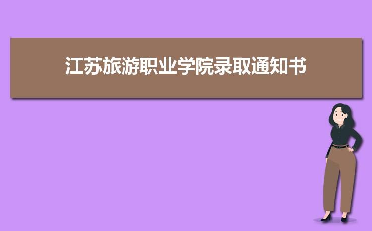 2021年江苏旅游职业学院录取通知书查询多久可以收到,什么时候发