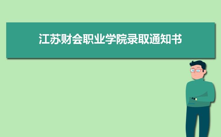 2021年江苏财会职业学院录取通知书查询多久可以收到,什么时候发
