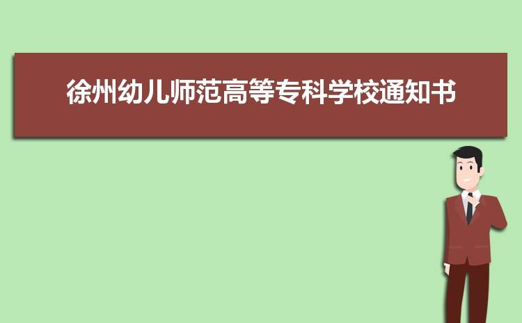 2021年徐州幼儿师范高等专科学校录取通知书查询多久可以收到,什么时候发