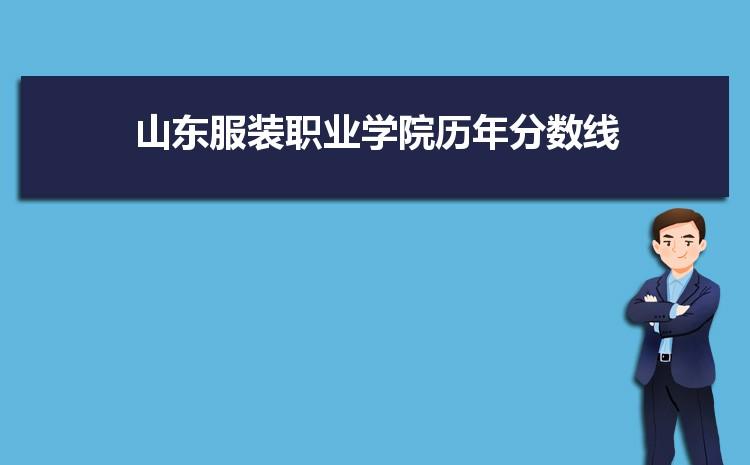 山东服装职业学院历年高考录取分数线一览表 附文理科投档线