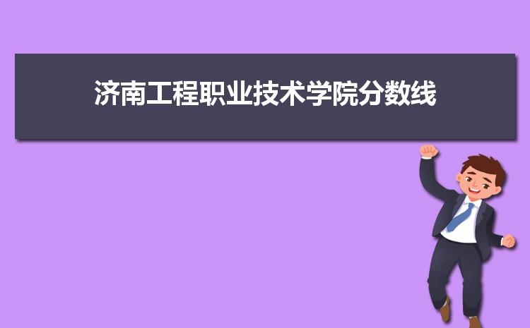 济南工程职业技术学院历年高考录取分数线一览表 附文理科投档线