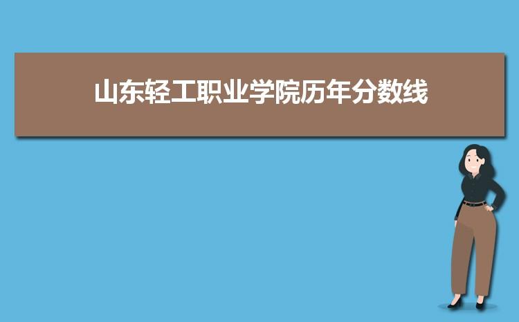 山东轻工职业学院历年高考录取分数线一览表 附文理科投档线