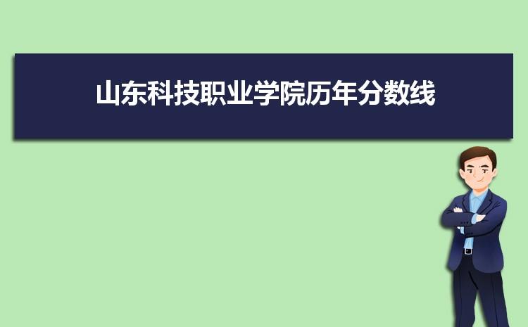 山东科技职业学院历年高考录取分数线一览表 附文理科投档线