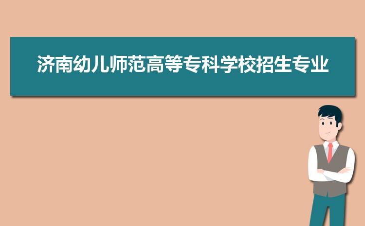 2021年济南幼儿师范高等专科学校录取结果公布查询时间什么时候出来