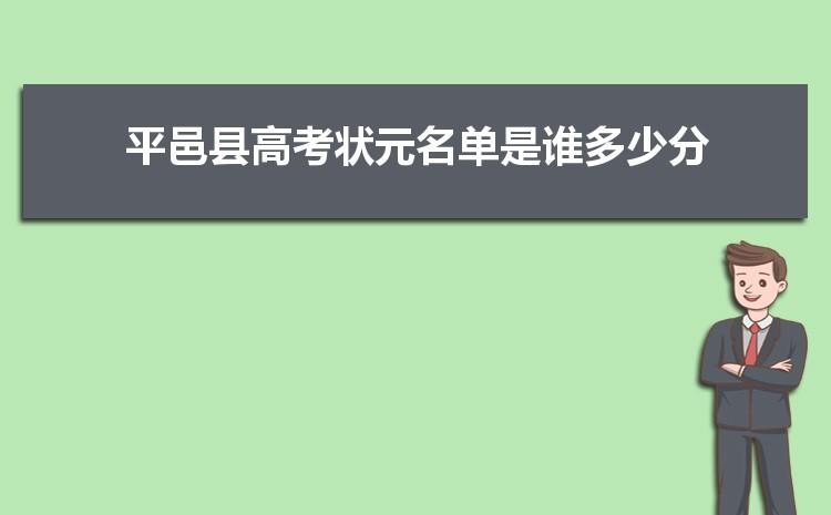 2021年平邑县高考状元名单是谁多少分,出自哪个学校