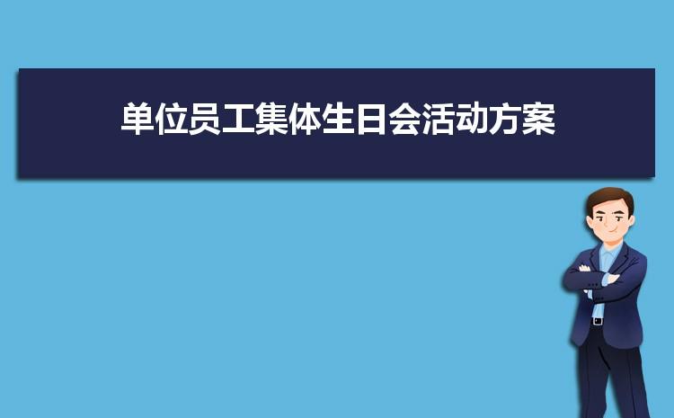 单位员工集体生日会活动方案4篇
