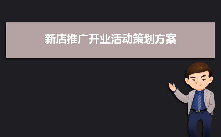 新店推广开业活动策划方案【多篇】