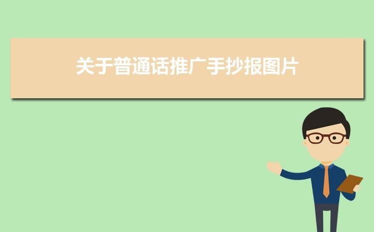 关于普通话推广手抄报图片漂亮而又简单