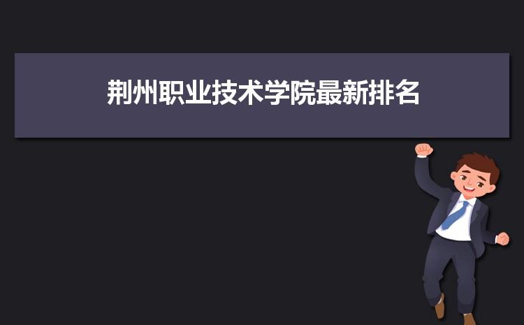 荆州职业技术学院排名2021年最新排名 全国排名多少