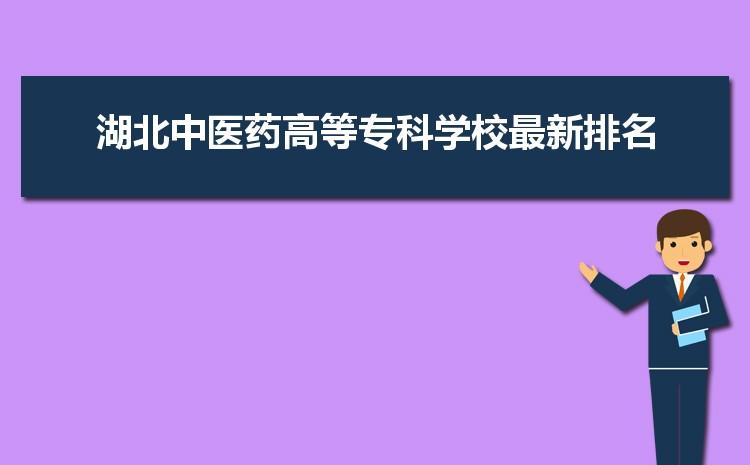 湖北中医药高等专科学校排名2021年最新排名 全国排名多少