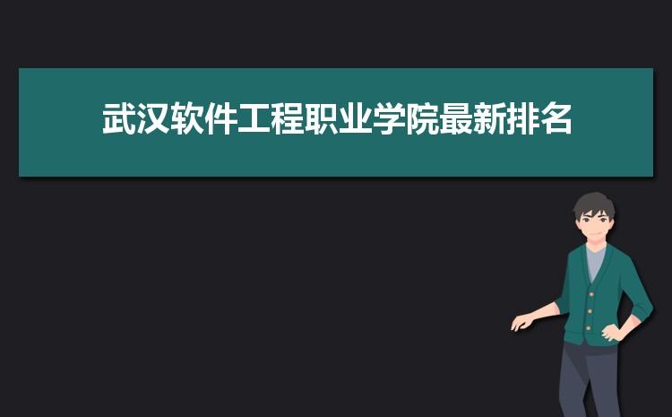 武汉软件工程职业学院排名2021年最新排名 全国排名多少