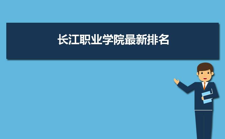 长江职业学院排名2021年最新排名 全国排名多少