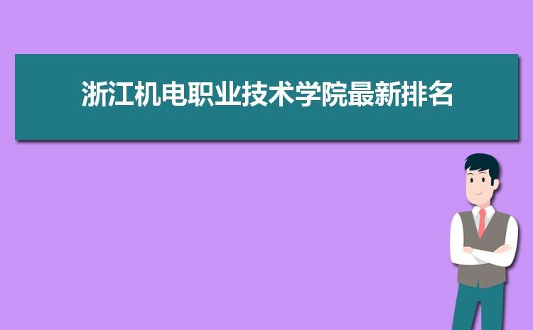 浙江机电职业技术学院排名2021年最新排名 全国排名多少