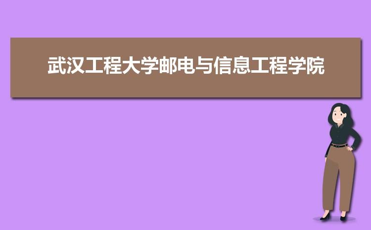 武汉工程大学邮电与信息工程学院排名2021年最新排名 全国排名多少
