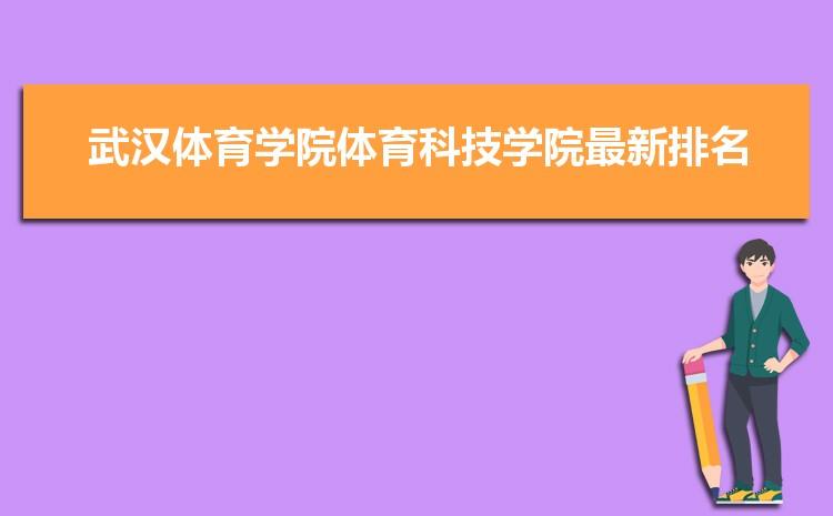 武汉体育学院体育科技学院排名2021年最新排名 全国排名多少