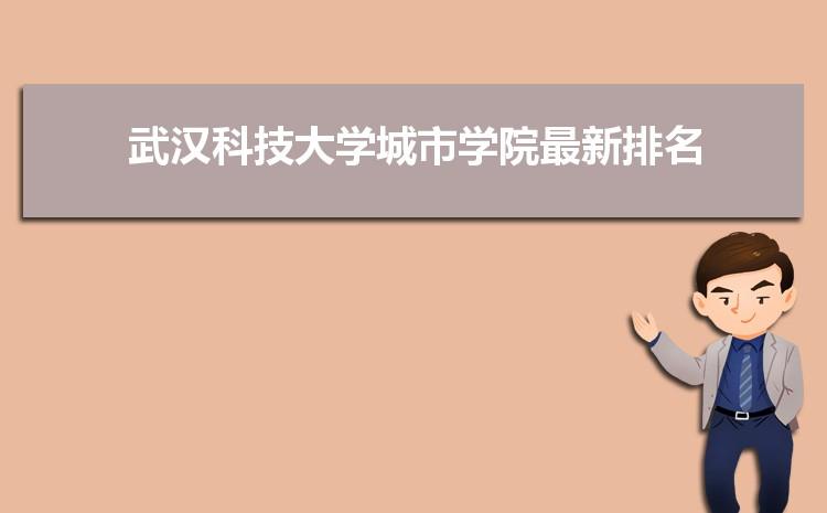 武汉科技大学城市学院排名2021年最新排名 全国排名多少