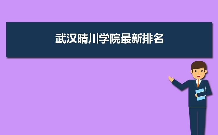 武汉晴川学院排名2021年最新排名 全国排名多少