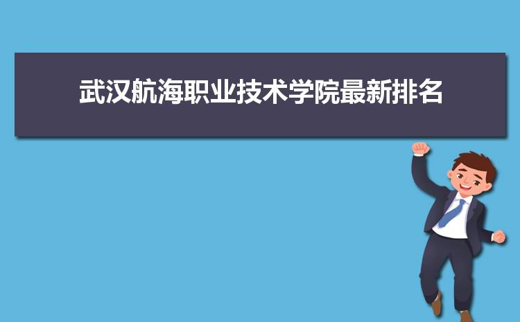 武汉航海职业技术学院排名2021年最新排名 全国排名多少