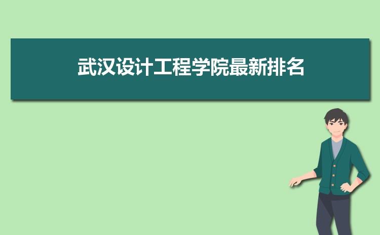 武汉设计工程学院排名2021年最新排名 全国排名多少