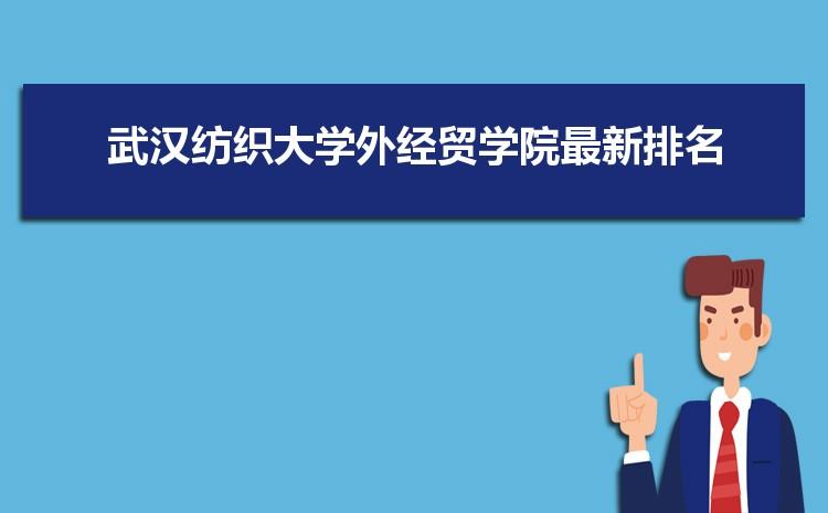 武汉纺织大学外经贸学院排名2021年最新排名 全国排名多少