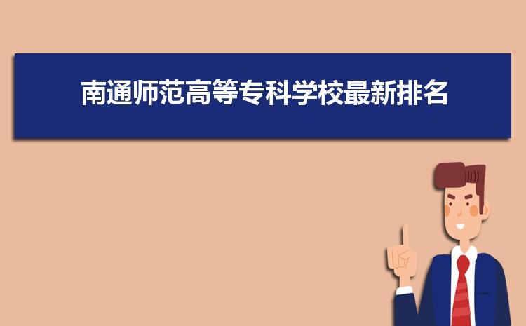南通师范高等专科学校排名2021年最新排名 全国排名多少