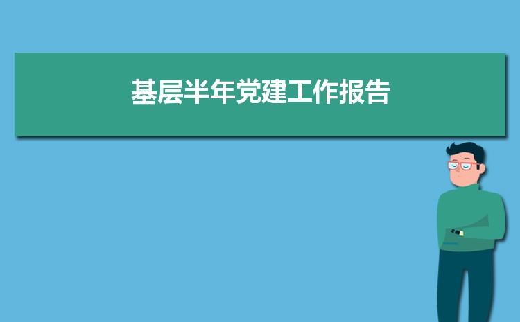 2021年基层半年党建工作报告三篇