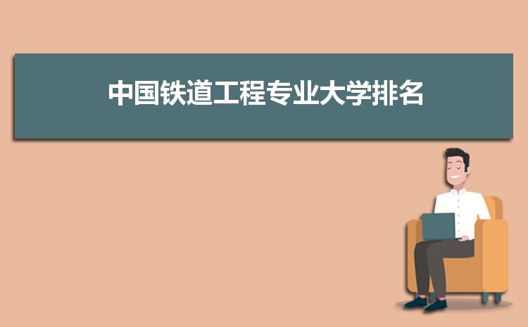 2021年中国铁道工程专业全国大学排名完整最新排名