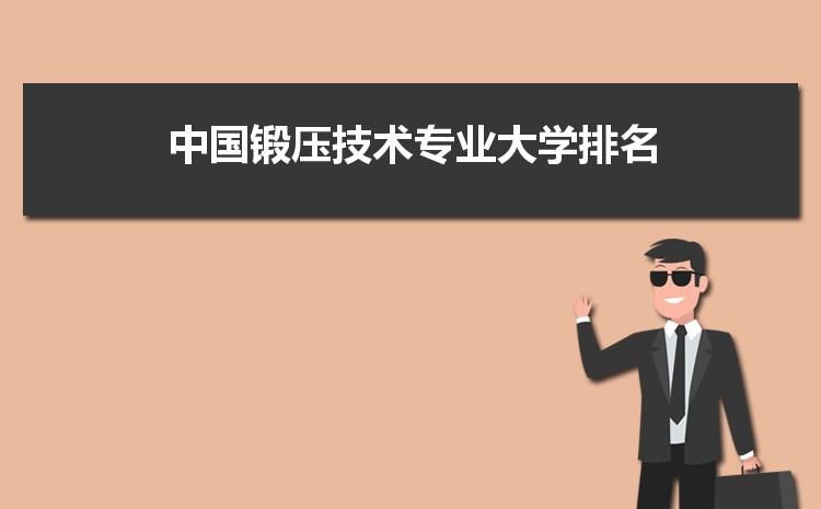 2021年中国锻压技术专业全国大学排名完整最新排名