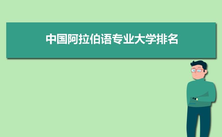 2021年中国阿拉伯语专业全国大学排名完整最新排名