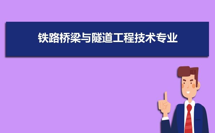 2021年中国铁路桥梁与隧道工程技术专业全国大学排名完整最新排名