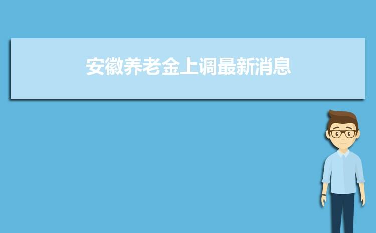 安徽养老金上调最新消息2021年,调整最新方案解读