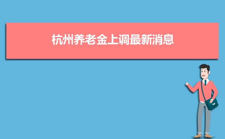 2021年杭州养老金上调最新消息,调整最新方案解读