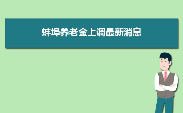 2021年蚌埠养老金上调最新消息,调整最新方案解读