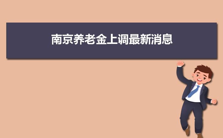 2021年南京养老金上调最新消息,调整最新方案解读