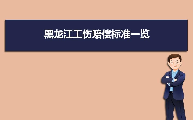 黑龙江工伤赔偿标准一览表2021,黑龙江最新工伤赔偿项目表
