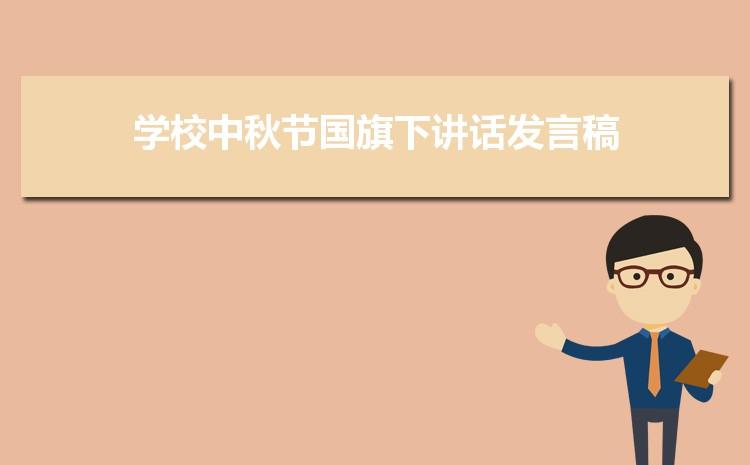 学校中秋节国旗下讲话发言稿简短4篇
