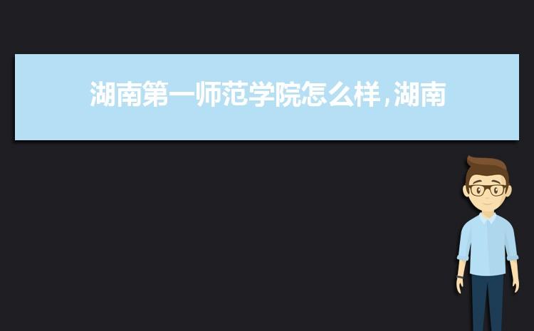 2021年湖南第一师范学院招生专业有哪些及招生专业目录人数