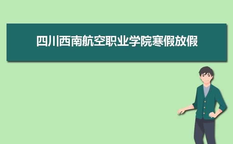 四川西南航空职业学院是几本大学,四川西南航空职业学院是专科还是本科