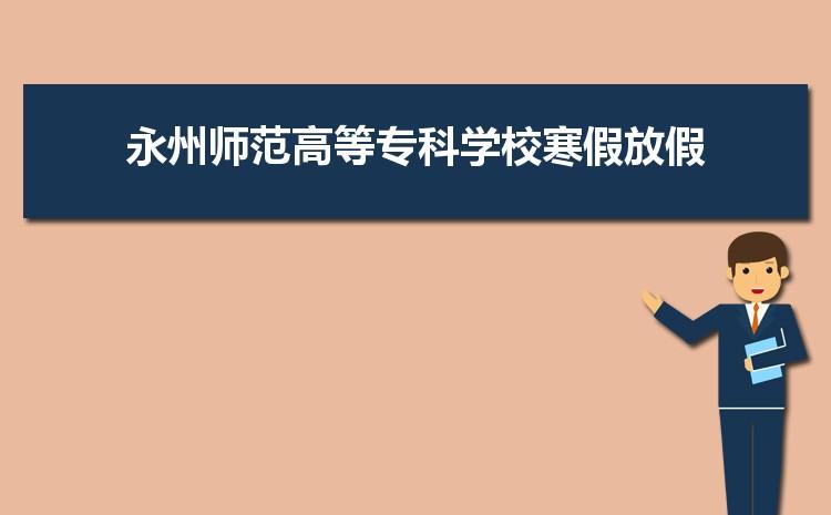 2021年永州师范高等专科学校招生专业有哪些及招生专业目录人数