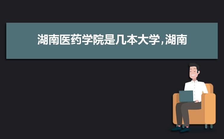 2021年湖南医药学院招生专业有哪些及招生专业目录人数