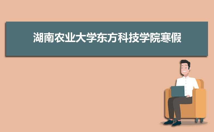 2021年湖南农业大学东方科技学院招生专业有哪些及招生专业目录人数