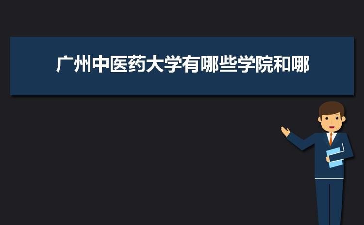 2021年广州中医药大学招生专业有哪些及招生专业目录人数