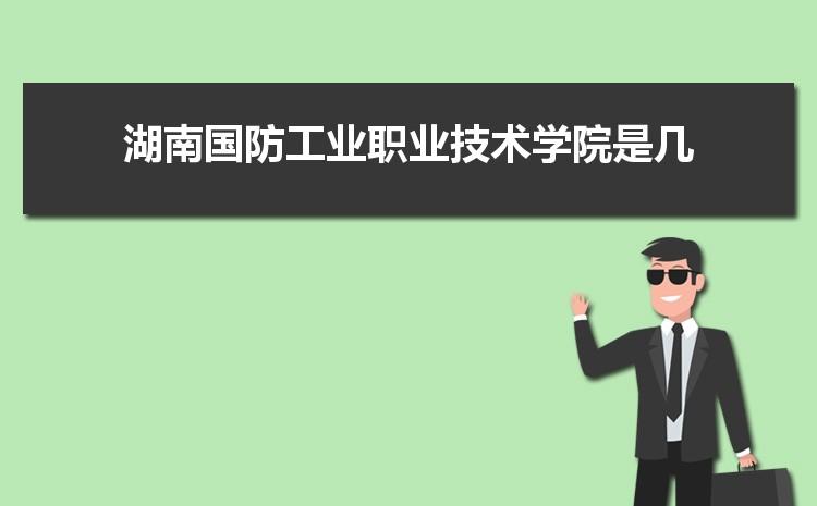 2021年湖南国防工业职业技术学院招生专业有哪些及招生专业目录人数