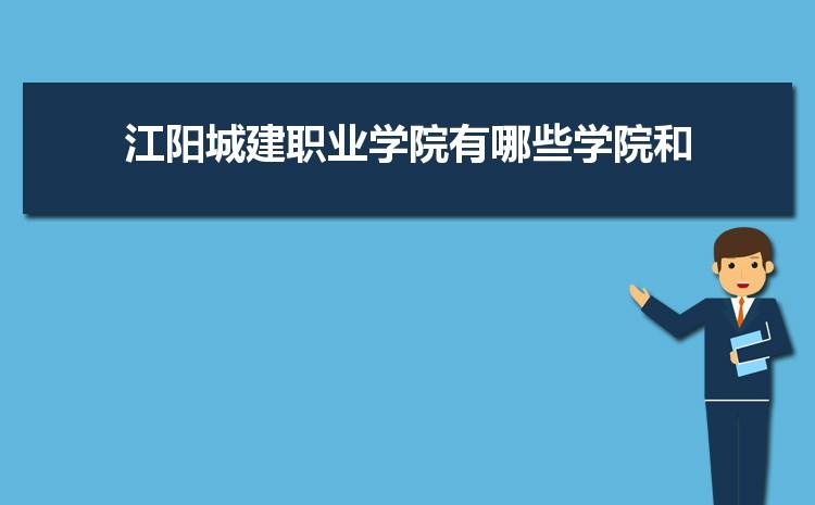 2021年江阳城建职业学院招生专业有哪些及招生专业目录人数