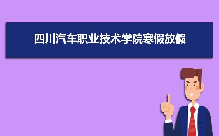 2021年四川汽车职业技术学院招生专业有哪些及招生专业目录人数